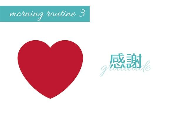 感謝-朝の習慣「モーニング・ルーチーン」のススメ-yumiid.com