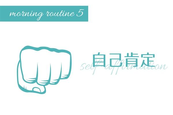 自己肯定-朝の習慣「モーニング・ルーチーン」のススメ-yumiid.com