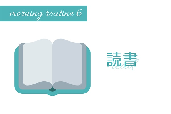 読書-朝の習慣「モーニング・ルーチーン」のススメ-yumiid.com