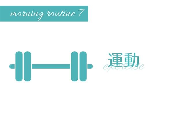 運動-朝の習慣「モーニング・ルーチーン」のススメ-yumiid.com