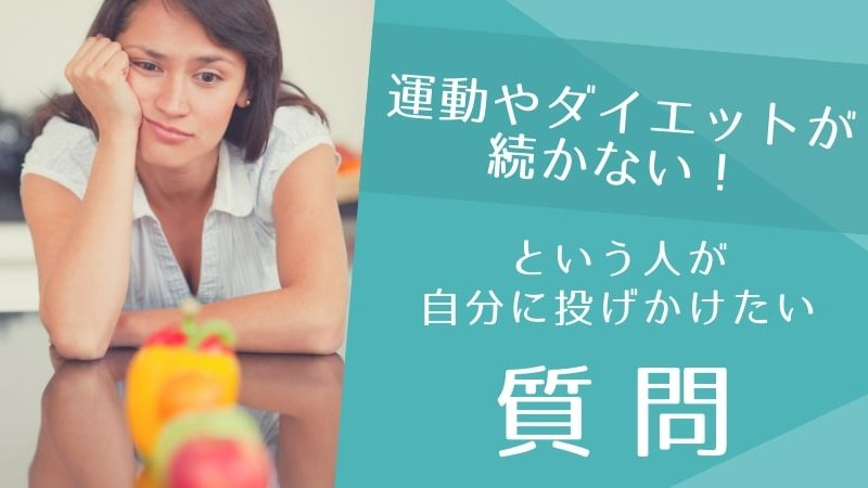運動習慣やダイエットが続かない!という人が自分に投げかけたい質問-yumiid.com