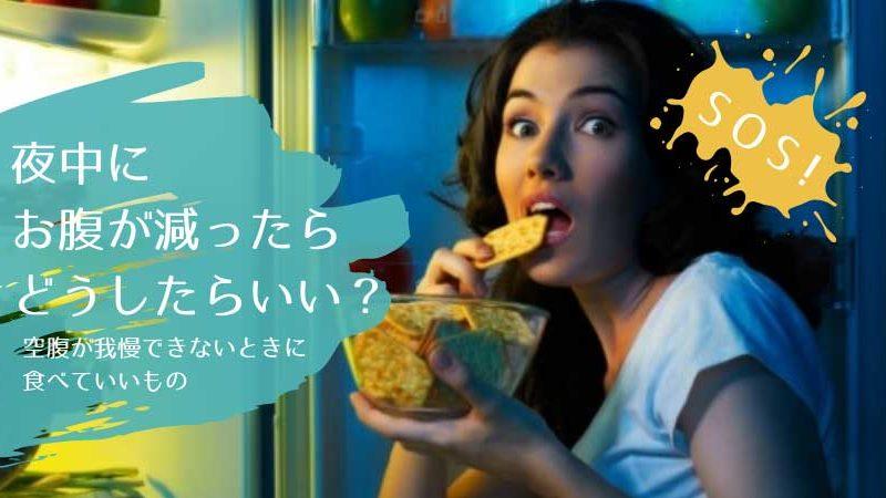 夜中にお腹が減ったらどうしたらいいの?空腹が我慢できないときに食べていいもの-yumiid.com