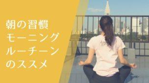 朝の習慣「モーニング・ルーチーン」のススメ-yumiid.com