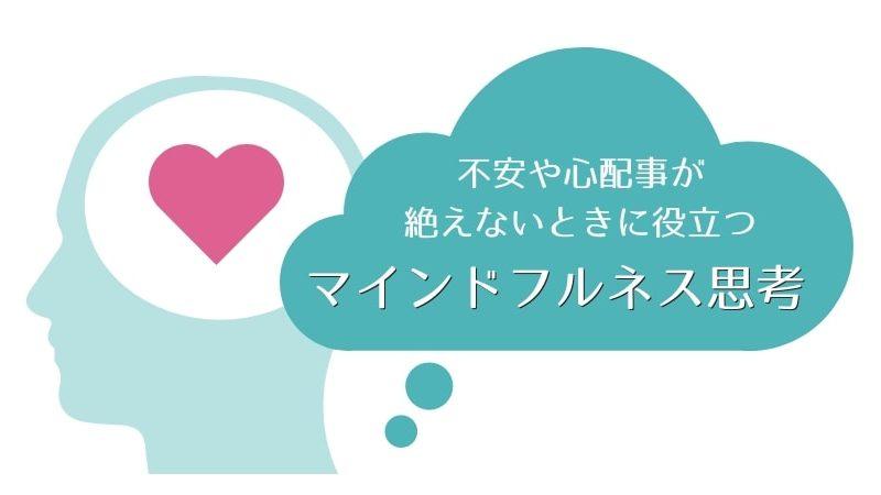 不安や心配事が絶えないときに役立つマインドフルネス思考-yumiid.com