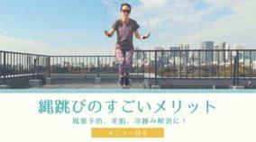 風邪予防、美肌、浮腫み解消に!縄跳びのすごいメリット【メニュー付き】-yumiid.com