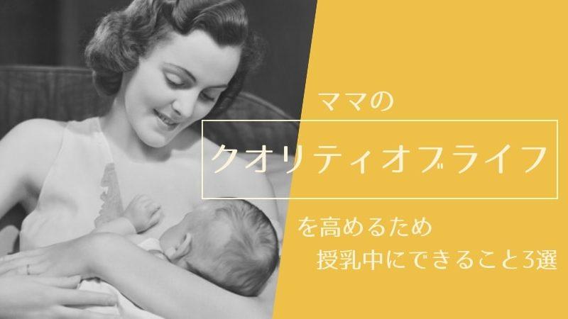 ママのクオリティオブライフを高めるため授乳中にできること3選-yumiid.com