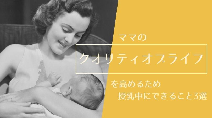 ママのクオリティオブライフを高めるため授乳中にできること3選