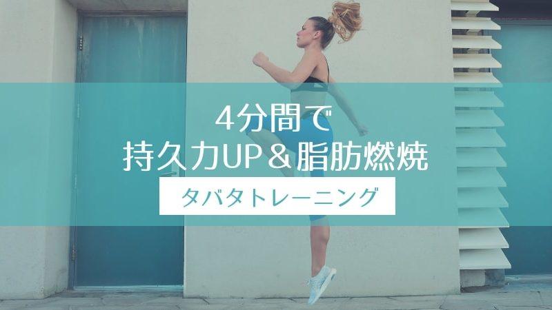 4分間で持久力アップと脂肪燃焼が期待できるタバタトレーニングとは-yumiid.com