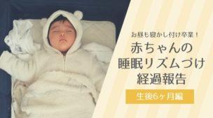 お昼も寝かし付け卒業!赤ちゃんの睡眠リズムづけ経過報告~生後6ヶ月編-yumiid.com