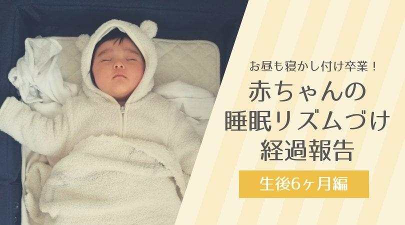 お昼も寝かし付け卒業!赤ちゃんの睡眠リズムづけ経過報告~生後6ヶ月編