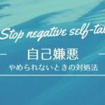 自己嫌悪がやめられないときの対処法