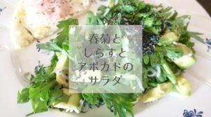 春菊としらすとアボカドのサラダのレシピ-yumiid.com