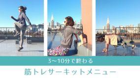 3~10分で終わる!年末年始太り防止筋トレサーキットメニュー-yumiid.com