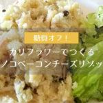 糖質オフ!カリフラワーでつくるキノコベーコンチーズリゾット-yumiid.com