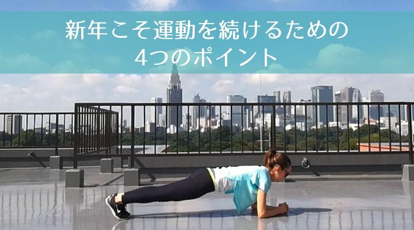 新年こそ運動を続けるための4つのポイント