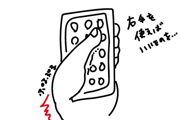 腱鞘炎の原因その2