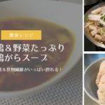 たんぱく質&食物繊維がいっぱい摂れる!ゆで鶏&野菜たっぷり鶏がらスープのレシピ