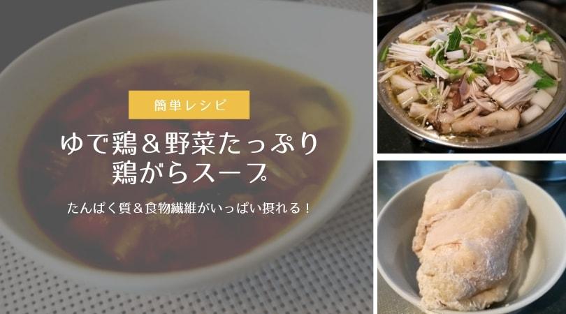 たんぱく質&食物繊維がいっぱい摂れる!ゆで鶏&野菜たっぷり鶏がらスープ