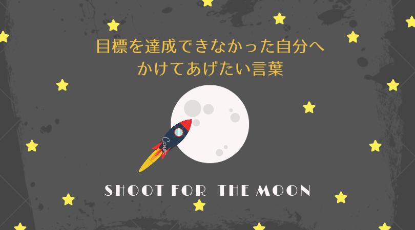 目標を達成できなかった自分へかけてあげたい言葉「月を目指せば星にたどり着ける」