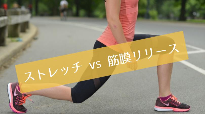 ストレッチvs筋膜リリース。筋肉痛にいいのはどっち?