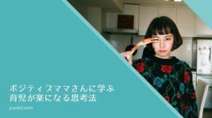 平林亜子さん-ポジティブママさんに学ぶ育児が楽になる思考法-yumiid.com