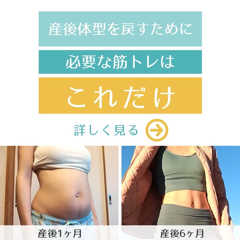 産後ダイエット「これだけやっとけばOK!」4WEEKエクササイズメニュー