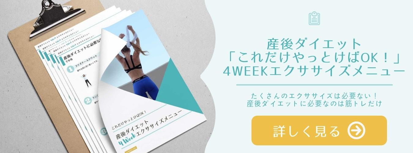 産後ダイエット4週間メニュー