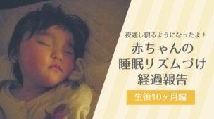 夜通し寝るようになったよ!赤ちゃんの睡眠リズムづけ経過報告~生後10ヶ月編-yumiid.com