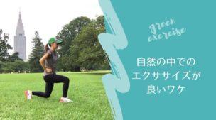 筋トレをするなら自然の中で!グリーン・エクササイズが良いワケ~グリーンエクササイズのススメ