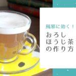 のどの痛みや風邪に効く!大根おろし汁ほうじ茶ラテの作り方