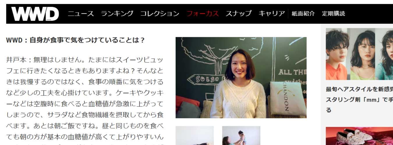 WWD Japan 井戸本結実インタビュー
