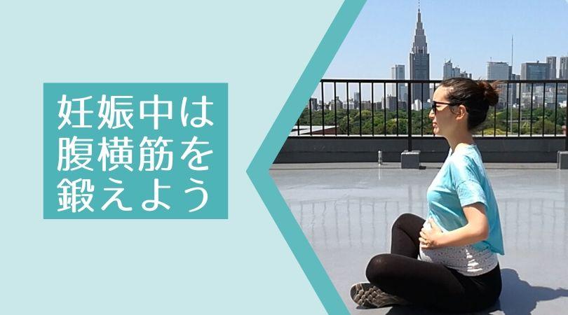 妊娠中に腹筋はどうやって鍛えたらいい?腹横筋の筋トレと鍛えることのメリット