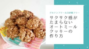 サクサク感がたまらないオートミールクッキーの作り方!グルテンフリー&白砂糖フリー