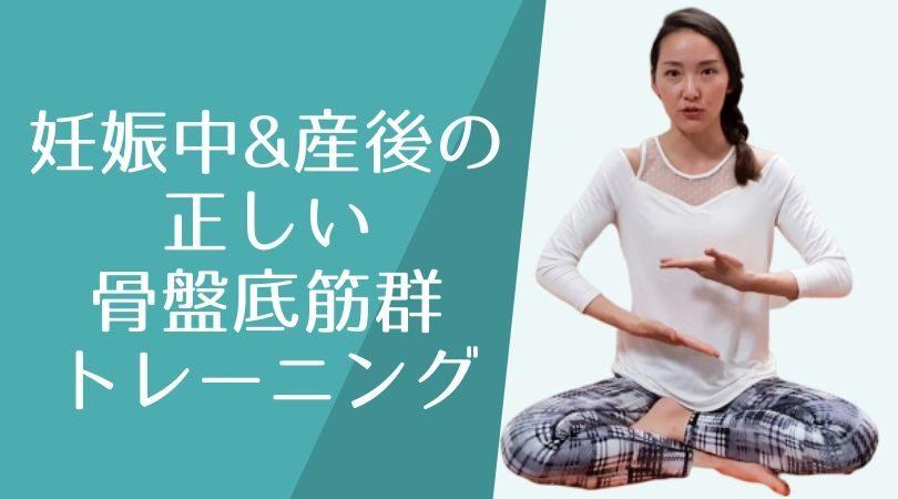 膣締め体操はもう古い?妊娠中・産後の骨盤底運動の新常識!骨盤底呼吸のやり方