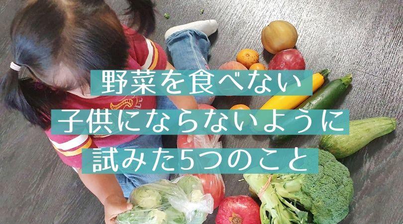 野菜を食べない子供にならないように試みた5つのこと
