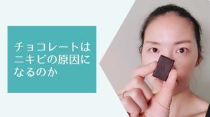 チョコレートがニキビの原因になるのは嘘というのは本当?!成分ごとにニキビにつながる理由を分析!