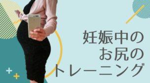 妊娠中のお尻のトレーニング!妊婦さんがお尻を鍛えるべき理由とおすすめの筋トレ