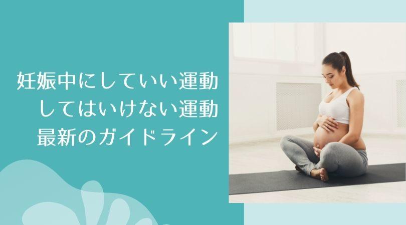 【2019年版】妊娠中にしていい運動・してはいけない運動!最新のガイドラインは何と言っている?