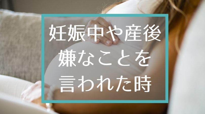 妊娠中や産後、嫌なことを言われた時の対処法