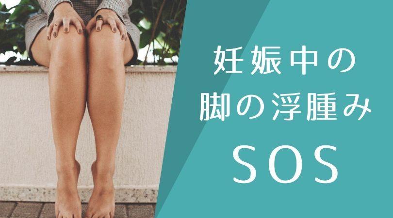 妊娠中の脚のむくみSOS!妊娠中に浮腫む理由と解消法