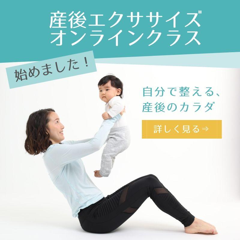 産後エクササイズオンラインクラスを始めました!