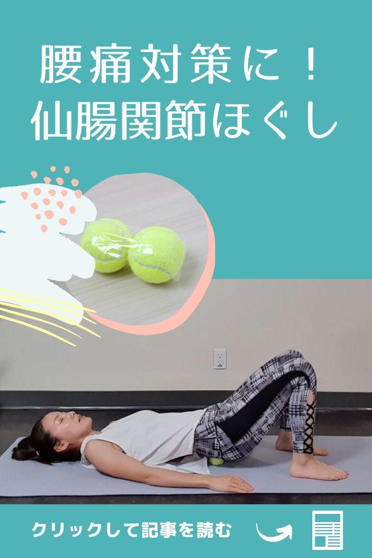 腰痛対策に!仙腸関節ほぐし