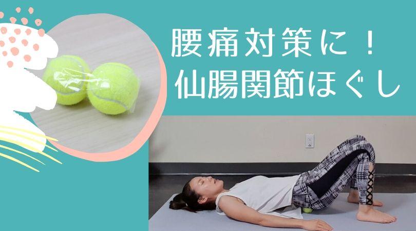 腰痛対策に!テニスボールで寝るだけ仙腸関節ほぐし