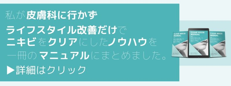 CLEAR NIKIBI MANUAL 皮膚科に行かずライフスタイル改善だけでニキビをクリアにしたノウハウ