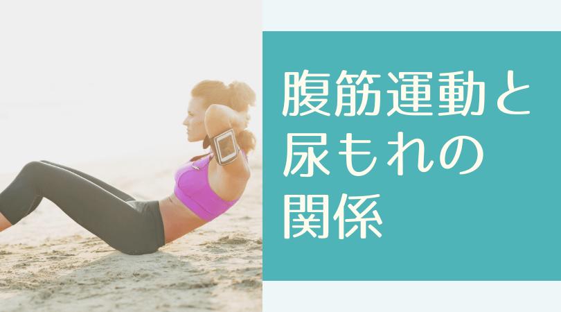 腹筋運動のやりすぎが尿もれの原因に?!腹筋トレーニング(クランチ)と骨盤底筋群、尿漏れの関係