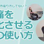 腰痛の原因を作る体の使い方。こんな座り方・立ち方・動き方してない?