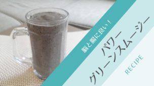 朝食に!脳と腸に良いお腹いっぱいパワーグリーンスムージーのレシピ