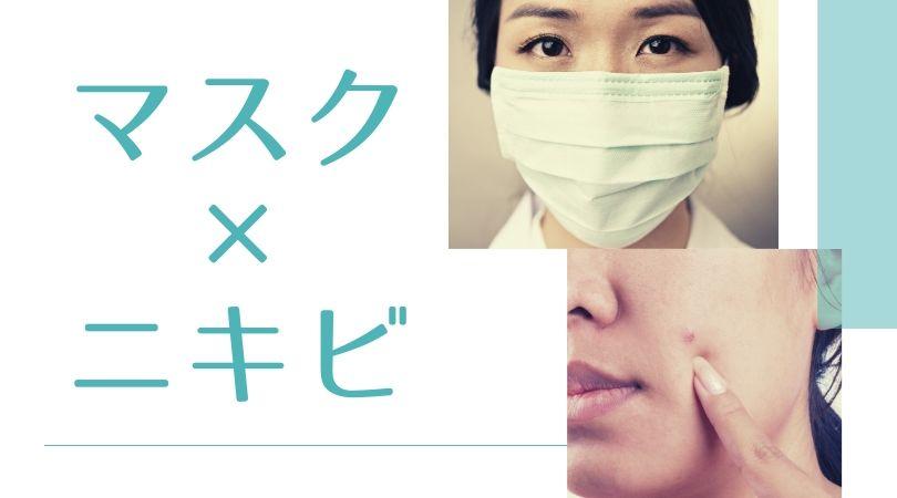 マスクでニキビができた?「マスクネ」ができやすい理由と対策