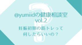 @yumiidの健康相談室vol.2:妊娠初期の筋トレって何したらいいの?