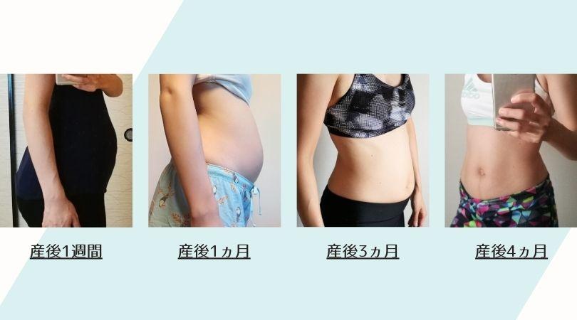 産後のお腹の変化-新常識:産後のお腹はすぐに戻らなくていい
